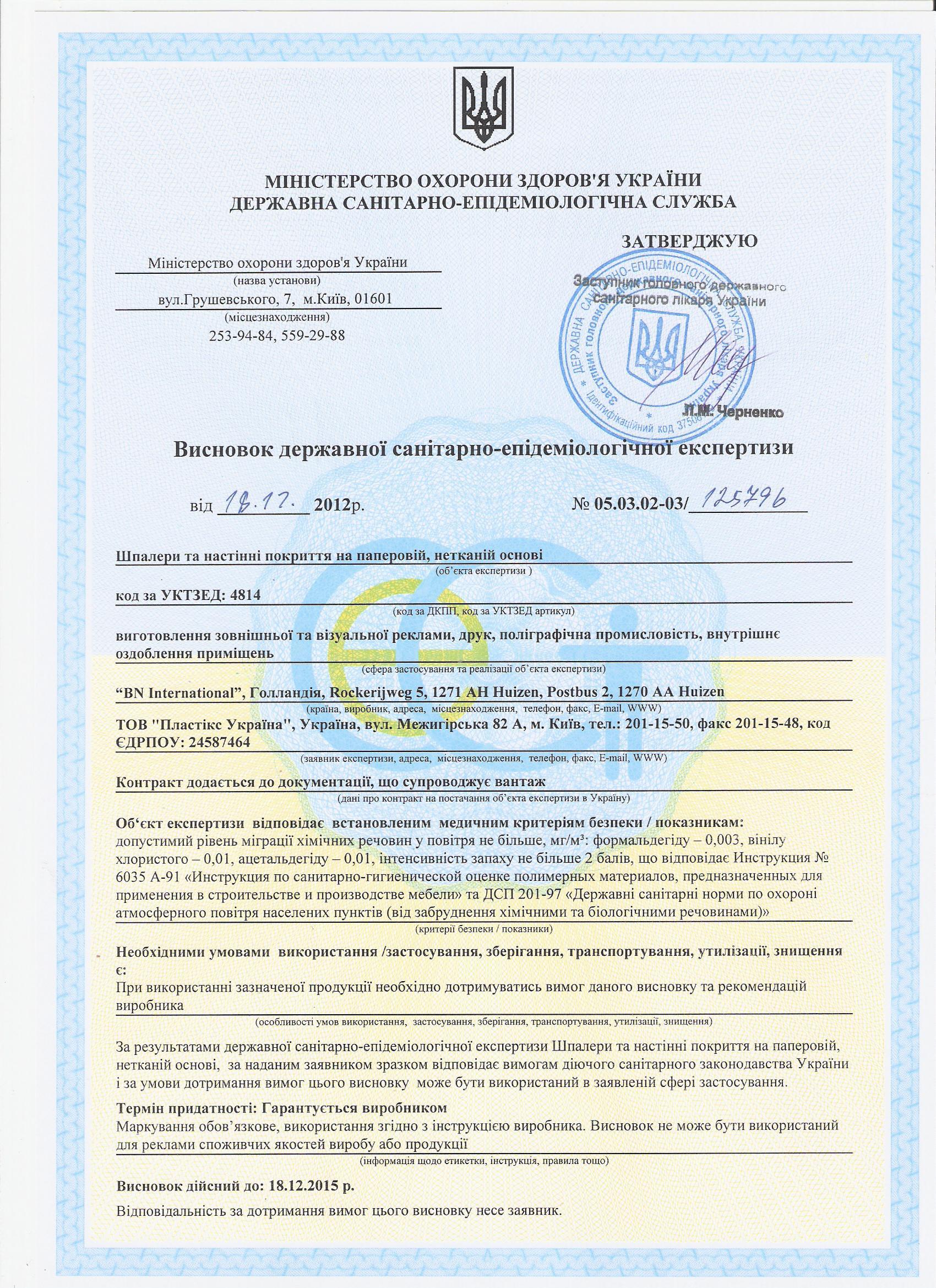 сертифікати на обої